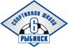 СШ №6 06-07 1 (Рыбинск)