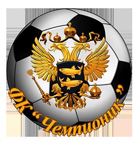 Чемпионик 14 (Переславль)